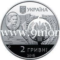 Монета Украины 2016 год. 2 гривны. 200 лет Харьковскому национальному аграрному университету имени В.В.Докучаева.