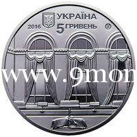 Монета Украины 2016 год. 5 гривен. 150 лет Национальной парламентской библиотеке Украины