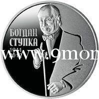 Монета Украины 2016 год. 2 гривны. Богдан Ступка.