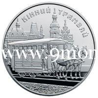Монета Украины 2016 год. 5 гривен. Конный трамвай.