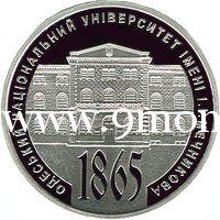 Украина 2 гривны 2015 года университет Мечникова.