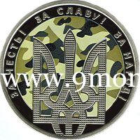 Украина монета 5 гривен 2015 года день защитника Украины.