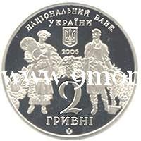2006г. Украина. 2 гривны. Георгий Нарбут.