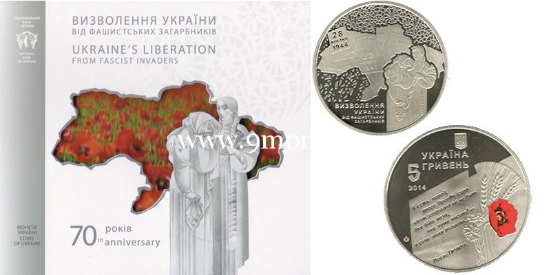 2014год. 5 гривен. Украина. 70 лет освобождения Украины от фашистских захватчиков. В буклете.