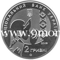 2008г. Украина. 2 гривны. Василь Стус.