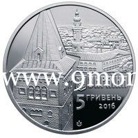 Монета Украины 2016 год. 5 гривен. Древний Дрогобыч.