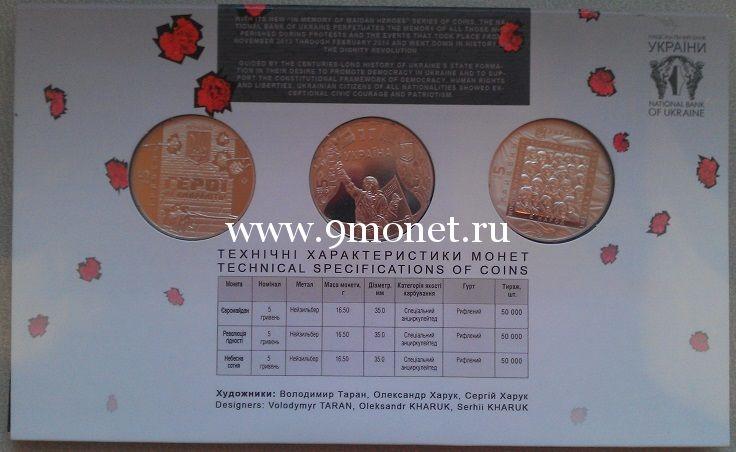 Набор монет Украины Евромайдан в буклете.