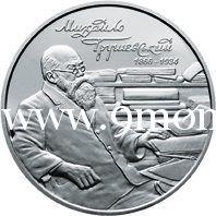 Монета Украины 2016 год. 2 гривны. Михаил Грушевский.