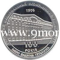 2006г. Украина. 2 гривны. 100 лет Киевскому национальному экономическому университету.