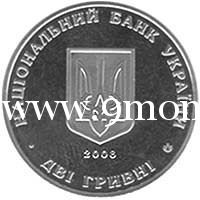 2008г. Украина. 2 гривны. Сидор Голубович,