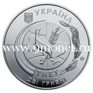 Монета Украины 2016 год. 2 гривны. 50 лет Тернопольскому национальному экономическому университету.