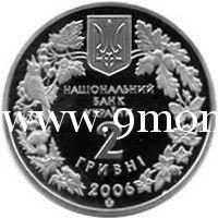 2006г. Украина. 2 гривны. Пилохвост украинский.