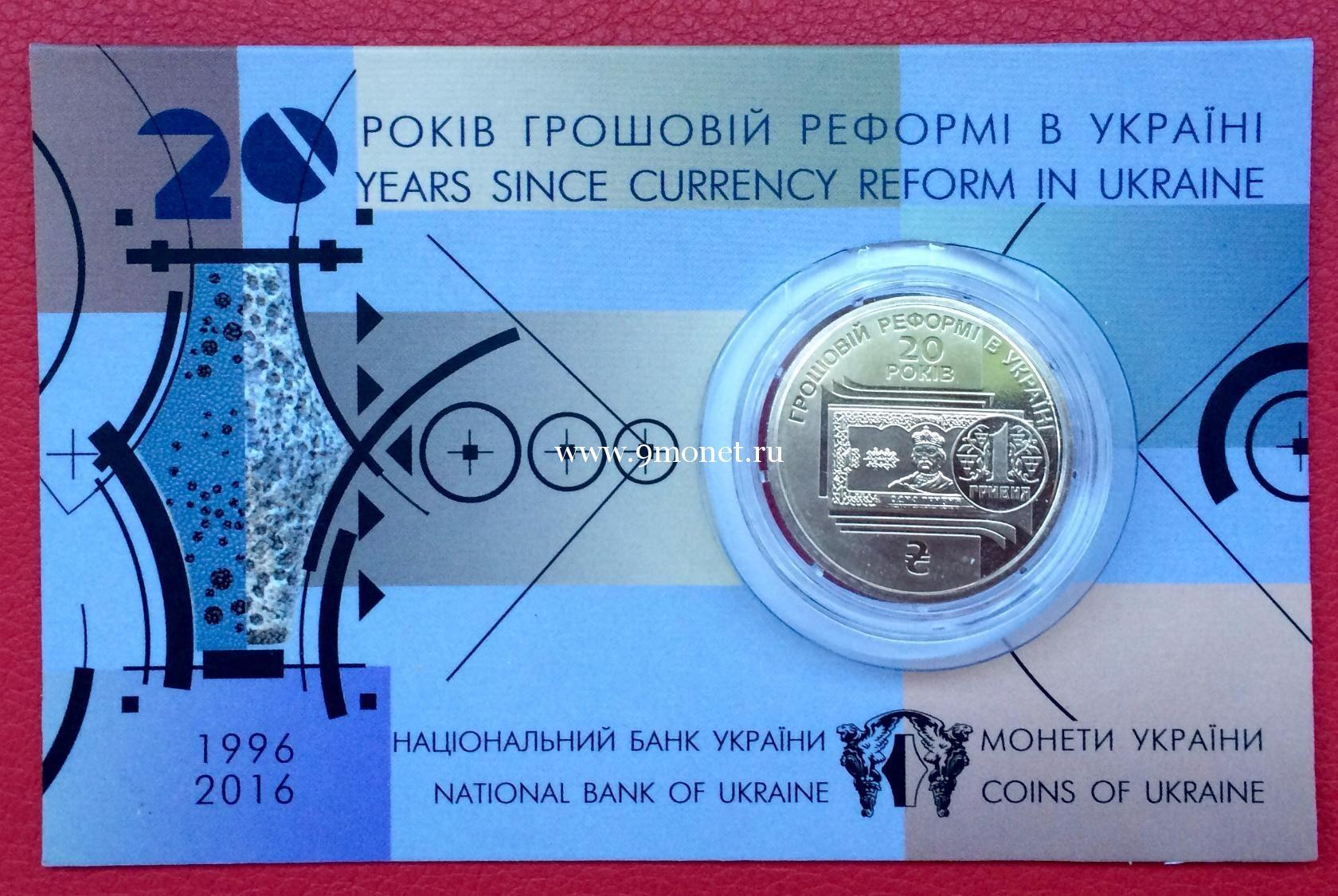 Монета Украины 2016 год. 1 гривна. 20 лет денежной реформе в Украине.