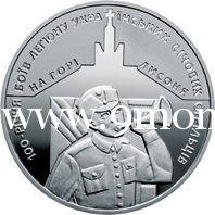 Монета Украины 2016 год. 5 гривен. 100-летие боев легиона Украинских сечевых стрельцов на горе Лысоня.