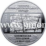 Украина 5 гривен 2016 года Геноцид крымскотатарского народа.