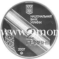 2007г. Украина. 2 гривны. Иван Багряный.