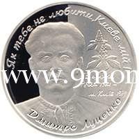 2006г. Украина. 2 гривны. Дмитрий Луценко.