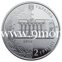 Монета Украины 2016 год. 2 гривны. 20 лет Конституции Украины.