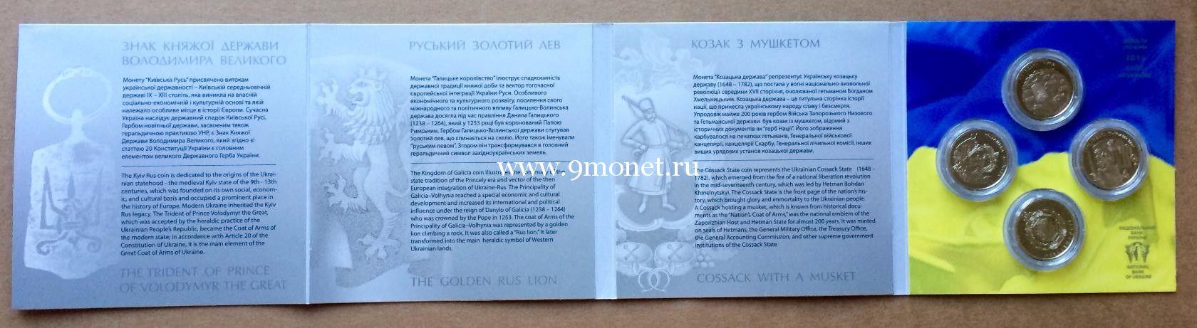 Монета Украины 2016 год. 5 гривен. 25 лет Независимости Украины. Набор 4 монеты. Блистер.