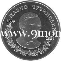 2009г. Украина. 2 гривны. Павел Чубинский.