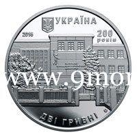 Монета Украины 2016 год. 2 гривны. 200 лет Львовскому торгово-экономическому университету.
