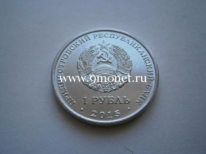 2015. 1 рубль. Приднестровье.  Графическое изображение рубля (знак рубля)