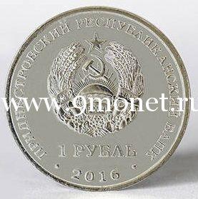 2016. 1 рубль. Приднестровье. «Лев».