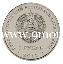 2016. 1 рубль. Приднестровье. «Близнецы».