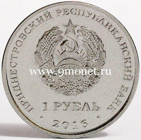 2016. 1 рубль. Приднестровье. «Водолей».