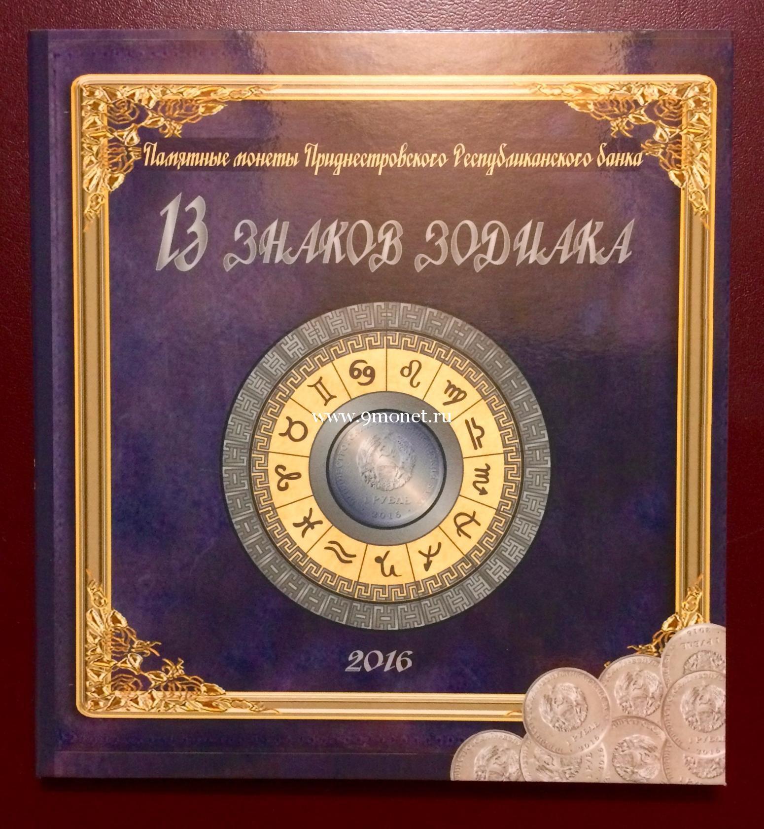 Набор из 13 монет Приднестровья 1 рубль Знаки Зодиака в альбоме.