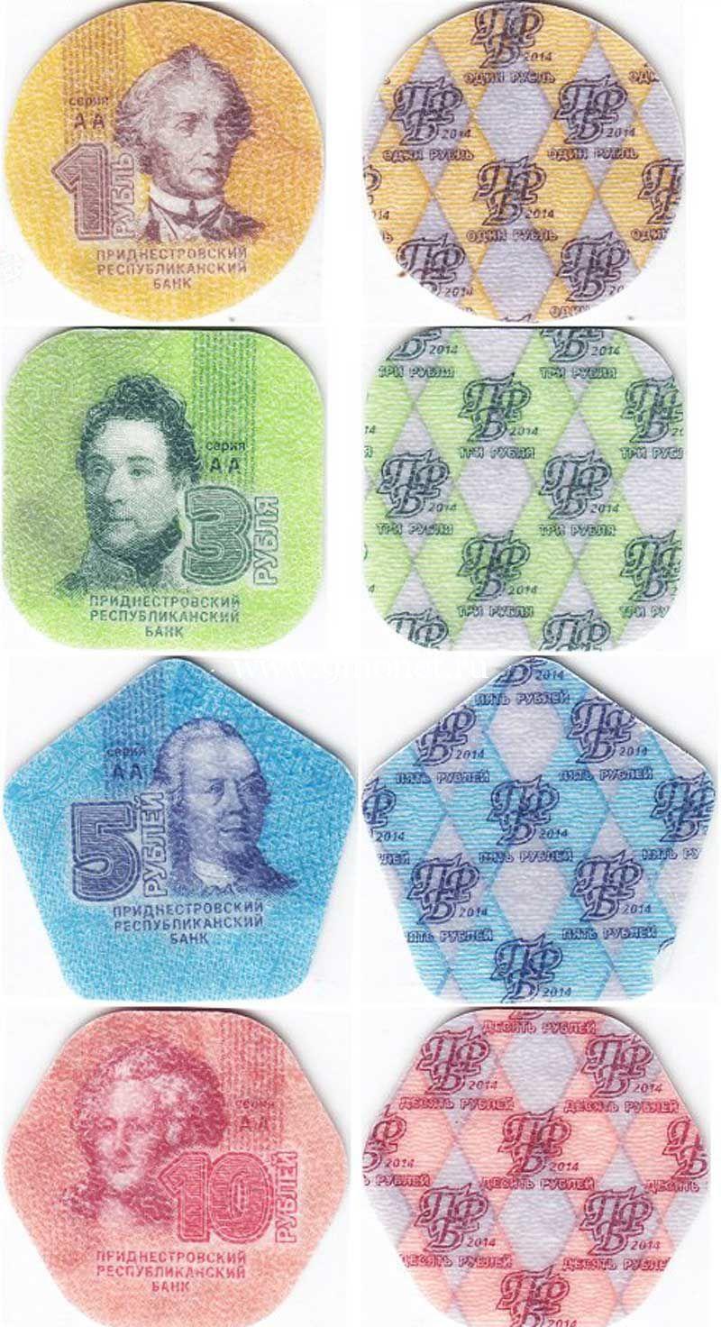 Приднестровье набор из 4-х пластиковых монет 1,3,5,10 рублей 2014 года