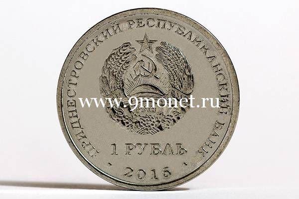 2016. 1 рубль. Приднестровье. «Овен».