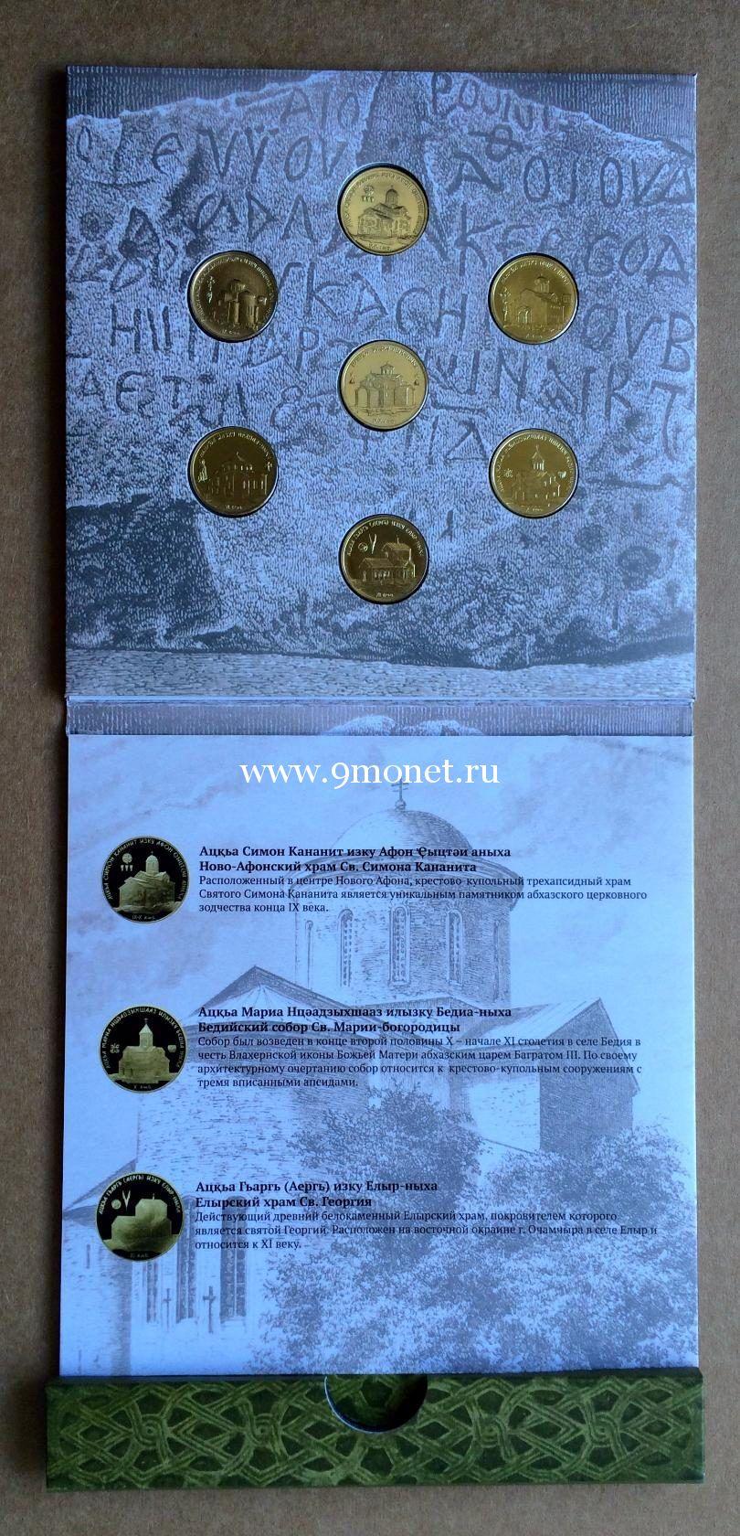 """Набор монет Абхазии 2016 года. """"Храмы Абхазии"""""""