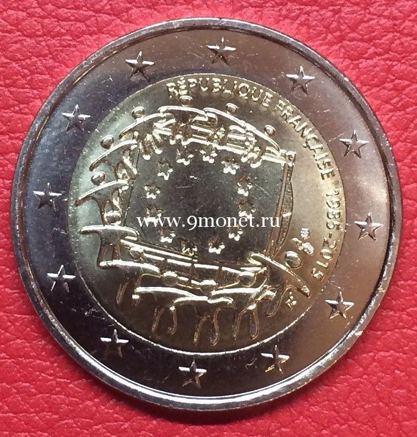 2015г. 2 евро. Франция. 30 лет флагу Европы.