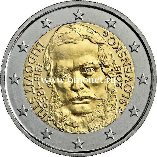 2015г. 2 евро. Словакия. 200 лет со дня рождения общественного деятеля Людовита Штура.