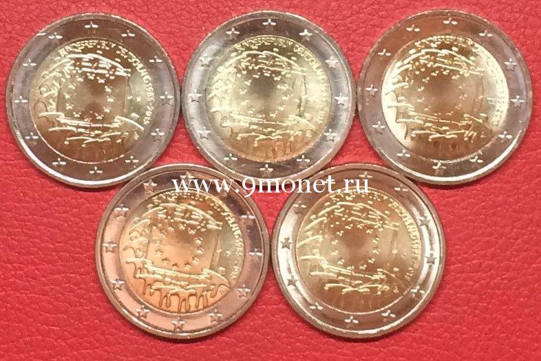 2015г. 2 евро. Германия. 30 лет флагу Европы. Набор по монетным дворам.