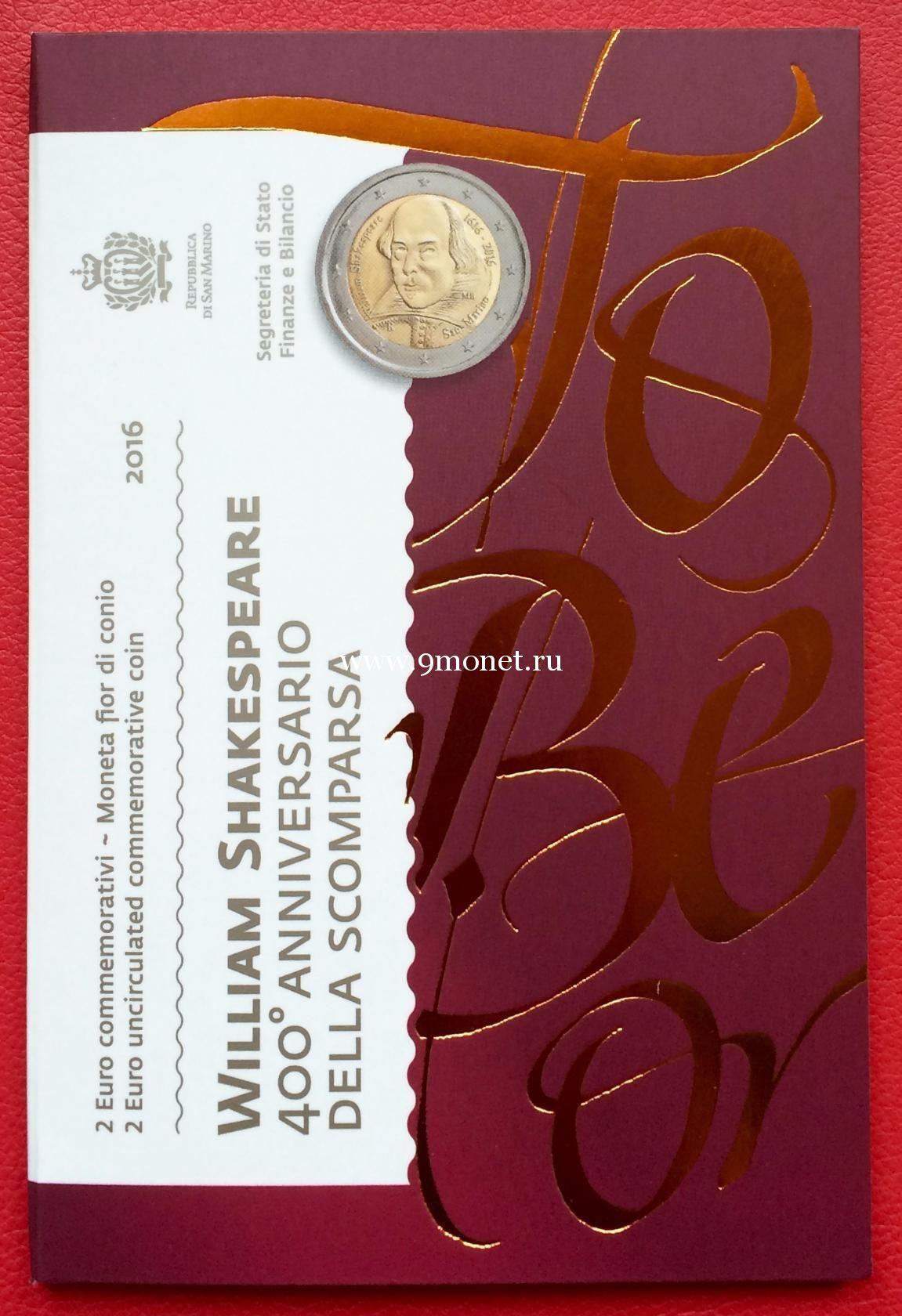 2016 год. Сан-Марино. Монета 2 евро. 400 лет со дня смерти Уильяма Шекспира.