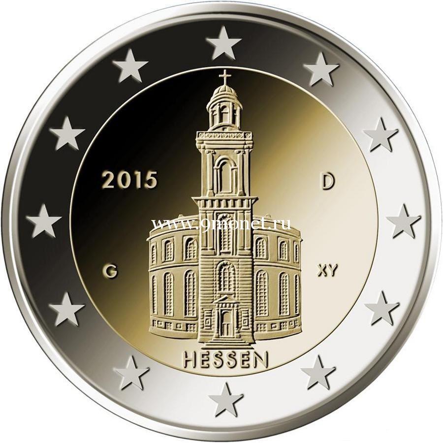 2015г. 2 евро. Германия. Гессен.