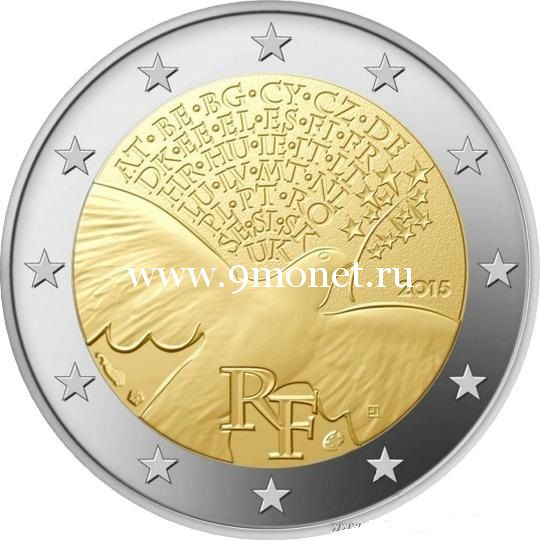 2015г. 2 евро. Франция. 70 лет мира в Европе.
