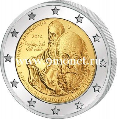 2014г. 2 евро. Греция. Доминикос Теотокопулос (Эль Греко)