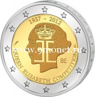 2012г. 2 евро. Бельгия. Конкурс Королевы