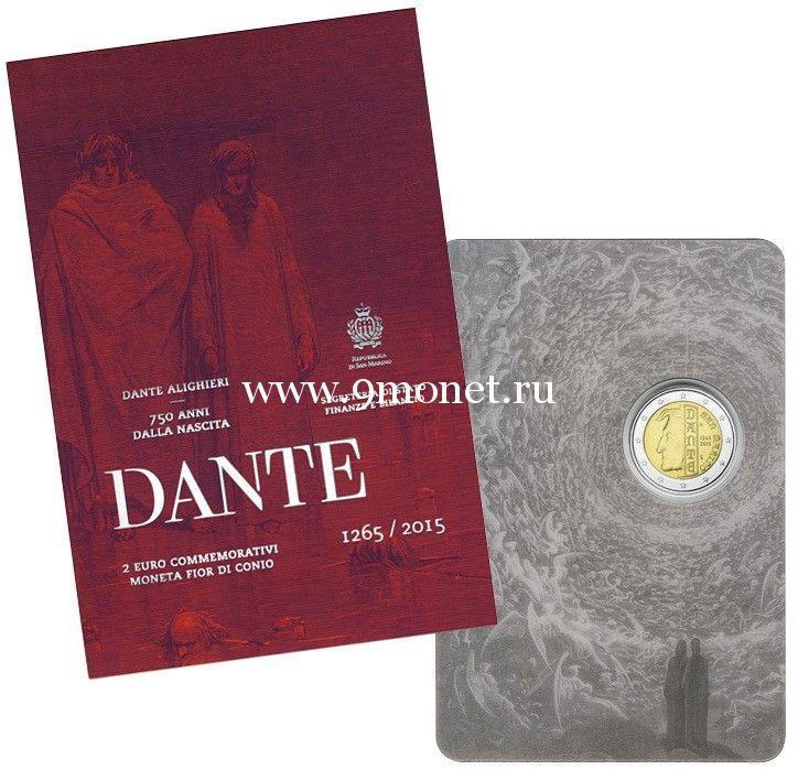 Сан-Марино памятная монета 2 евро 2015 года 750 лет со дня рождения Данте Алигьери.