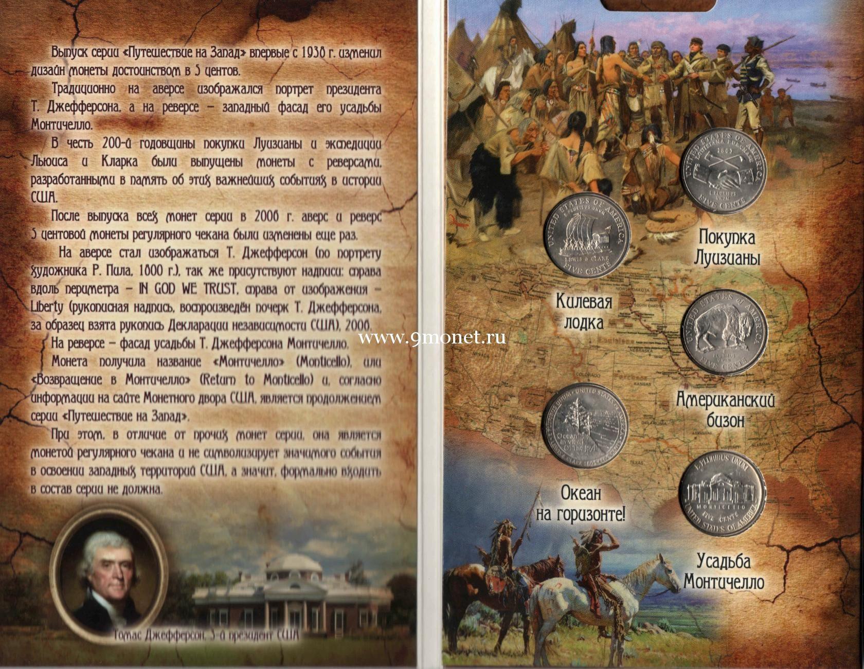 Набор 5 центов Путешествие Джефферсона в Альбоме.