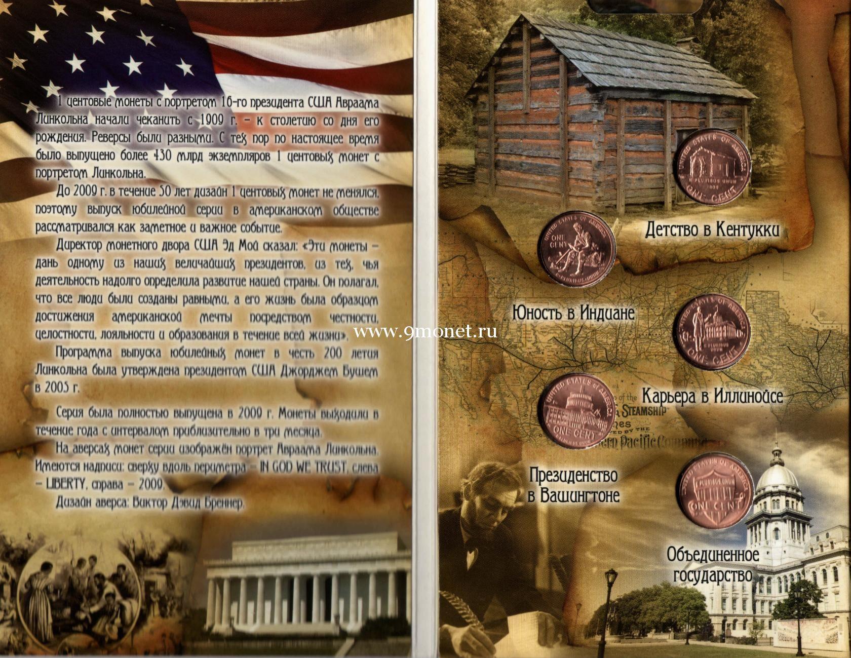 Набор 1 цент Жизнь Линкольна в Альбоме.