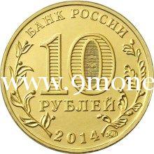2014 год. Россия монета 10 рублей. Старый Оскол. ММД
