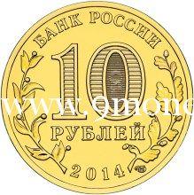 2014 год. Россия монета 10 рублей. Выборг. СПМД