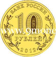 2012 год. Россия монета 10 рублей. Луга. СПМД.