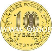 2014. 10 рублей, Колпино, UNC, СПМД.