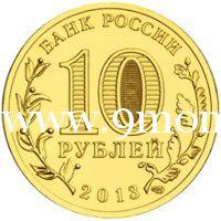 2013 год. Россия монета 10 рублей. Псков. СПМД