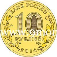 2014 год. Россия монета 10 рублей. Нальчик. СПМД.